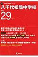 八千代松陰中学校 中学別入試問題シリーズ 平成29年