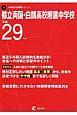 都立両国・白鴎高校附属中学校 中学別入試問題シリーズ 平成29年度