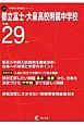 都立富士・大泉高校附属中学校 中学別入試問題シリーズ 平成29年