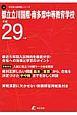 都立立川国際・南多摩中等教育学校 中学別入試問題シリーズ 平成29年