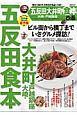 ぴあ 五反田・大井町・大崎・戸越銀座食本