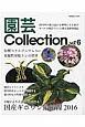 園芸Collection (6)