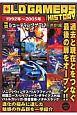 OLD GAMERS HISTORY シューティングゲーム円熟期編 1992年~2005年 (10)