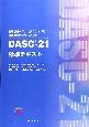 地域包括ケアシステムにおける認知症総合アセスメント DASC-21 標準テキスト