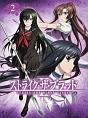 OVA「ストライク・ザ・ブラッド」II Vol.2