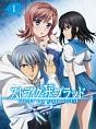 OVA「ストライク・ザ・ブラッド」II Vol.1