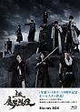 牙狼<GARO>-魔戒烈伝- Blu-ray BOX