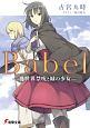 Babel-異世界禁呪と緑の少女-