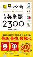 ランク順 入試英単語2300 大学入試