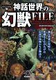 神話世界の幻獣FILE<ヴィジュアル版>