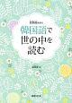 趙顕龍-チョヒョニョン-教授の韓国語で世の中を読む