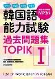 韓国語能力試験 過去問題集TOPIK 第35回+第36回+第37回+第41回 MP3付(1)