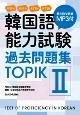 韓国語能力試験 過去問題集TOPIK 第35回+第36回+第37回+第41回 MP3付 (2)