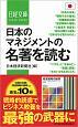 日本のマネジメントの名著を読む