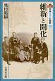 維新と開化 日本近代の歴史1