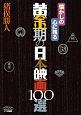 懐かしの 心に残る 黄金期の日本映画100選
