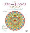 フラワー・オブ・ライフ MANDALA 心とからだを癒すColoring Book