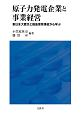 原子力発電企業と事業経営 東日本大震災と福島原発事故から学ぶ