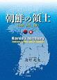 朝鮮の領土 分析・資料・文献