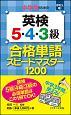 中学生のための英検5・4・3級 合格単語スピードマスター1250
