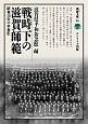 戦時下の滋賀師範 昭和18年の卒業生