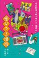 昭和歌謡で解き明かす漢字のヒミツ 感ジテ!漢詩