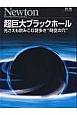 """超巨大ブラックホール Newton別冊 光さえも飲みこむ謎多き""""時空の穴"""""""