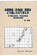 尖閣諸島(釣魚島)問題はどう論じられてきたか 日中国交正常化・平和友好条約交渉過程の検証