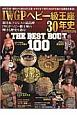 IWGPヘビー級王座30年史 THE BEST BOUT 100 初代王者・猪木から第65代王者・オカダまで歴代IW