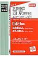 京都市立西京高等学校エンタープライジング科 CD付 2017