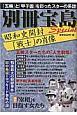 昭和史開封「戦士」の肖像