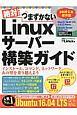 絶対つまずかない Linuxサーバー構築ガイド