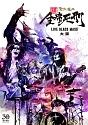 続・全席死刑 -LIVE BLACK MASS 大阪-
