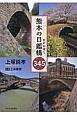 熊本の目鑑橋-めがねばし-345