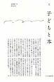 季刊 子どもと本 (146)