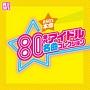 R50'S SURE THINGS!! 本命 80年代アイドル 名曲コレクション