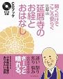 聞くだけでこころ安らぐ比叡山延暦寺のお経とおはなし CDブック