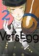 Vet's Egg (2)