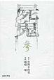 屍鬼 (3)