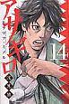 アサギロ-浅葱狼- (14)