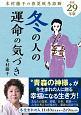 冬の人の運命の気づき 木村藤子の春夏秋冬診断 平成29年