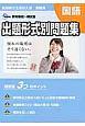 新潟県 公立高校入試受験用 出題形式別問題集 国語