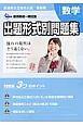新潟県 公立高校入試受験用 出題形式別問題集 数学