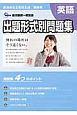 新潟県 公立高校入試受験用 出題形式別問題集 英語