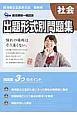 新潟県 公立高校入試受験用 出題形式別問題集 社会