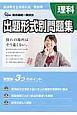 新潟県公立高校入試 受験用 出題形式別問題集 理科