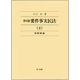 要件事実民法<第4版> 債権各論 (4)