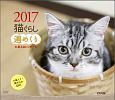 猫ぐらし 週めくり卓上カレンダー 2017