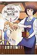 珈琲店タレーランの事件簿 彼女はカフェオレの夢を見る (1)