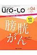泌尿器Care&Cure Uro-Lo 21-4 みえる・わかる・ふかくなる